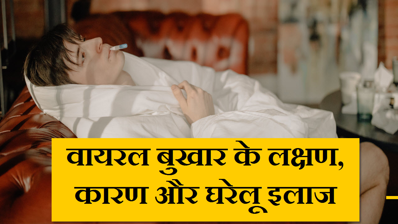 वायरल बुखार के लक्षण, कारण और घरेलू इलाज Symptoms, Causes and Home remedies for Viral fever