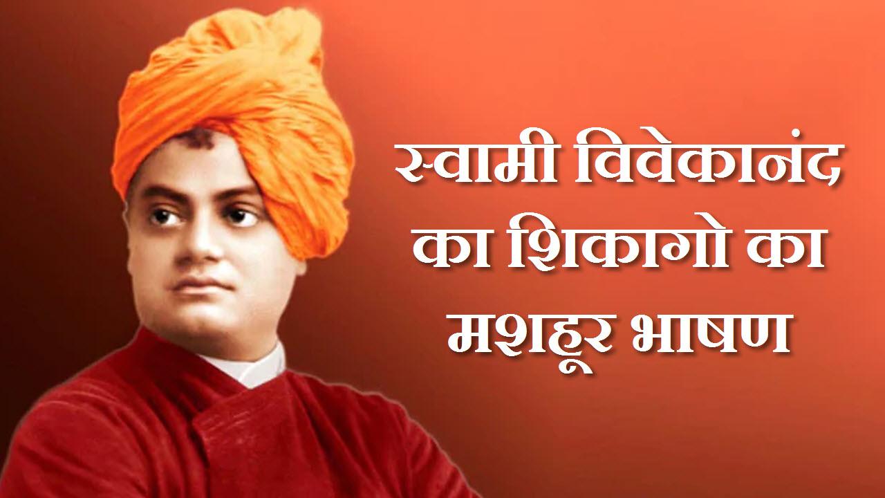 Swami Vivekananda Chicago Famous Speech