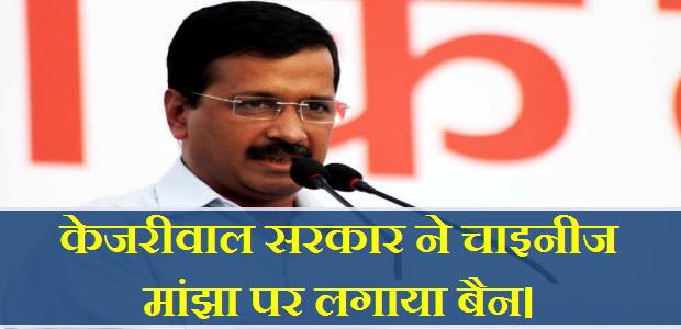 AAP-govt-bans-on-chinese-Manjha-in-Delhi
