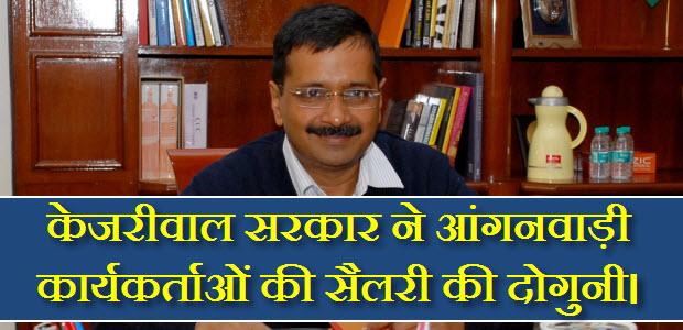 Delhi-Cabinet-increases-honorarium-of-Anganwadis