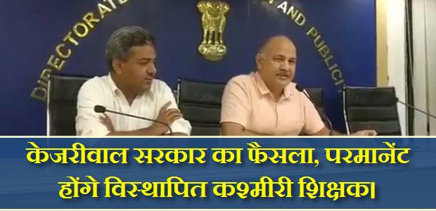 Delhi-Govt-to-regularise-Kashmiri-migrant-school-teachers