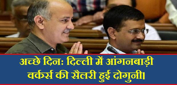 Delhi-anganwadi-workers-salary-doubled