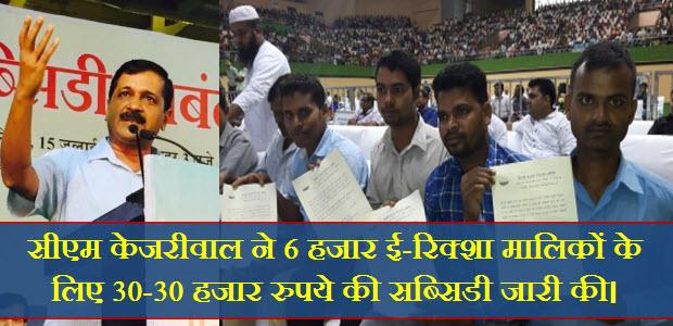 Delhi-govt-release-E-Rickshaw-Subsidy-To-6000-owner