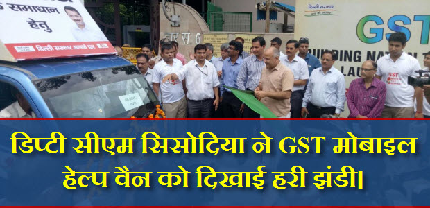 Dy-CM-sisodia-flags-off-GST-Awareness-Mobile-Vans
