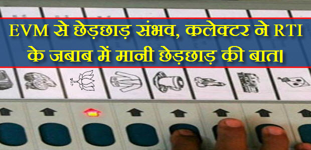 EVM-tampering-possible-collector-admits-in-RTI-reply