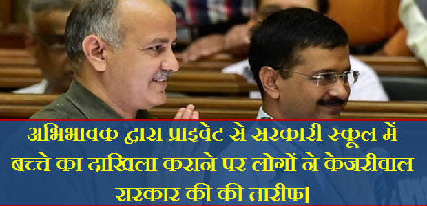 Famous-Personalities-Greeted-to-delhi-govt-work