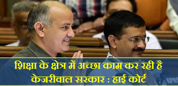 Kejriwals-govt-is-doing-a-good-job-in-education-HC