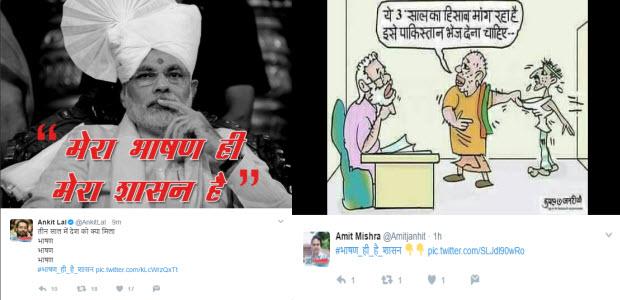 Mera-Bhashan-Hi-Hai-Shashan-trending-on-twitter