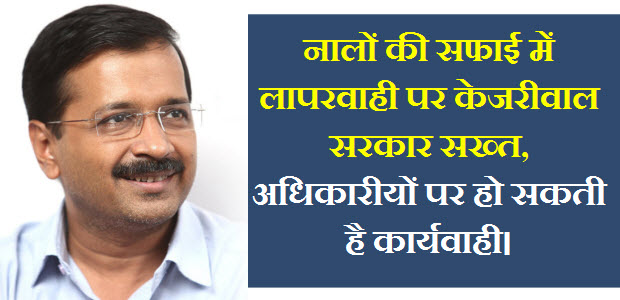 Resolution-passed-by-Delhi-Assembly-regarding-desilting-of-drains