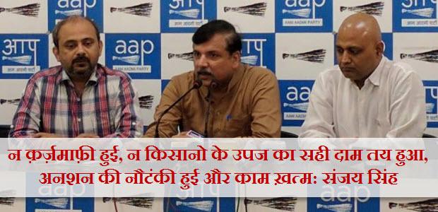Sanjay-Singh-targets-MP-govt-over-recent-farmers-movment