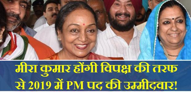 मीरा कुमार होंगी विपक्ष की प्रधानमंत्री पद की उम्मीदवार!
