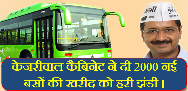 delhi-govt-to-purchases-2000-new-buses