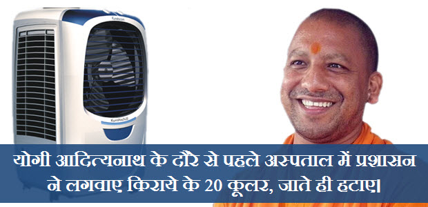 prior-to-the-visit-of-Yogi-administration-provided-20-coolers-in-hospital