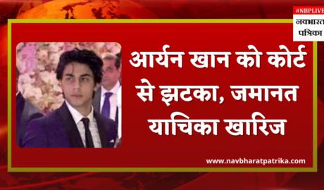 aryan-khan-bail-rejected-mumbai-cruise-drug-case-shahrukh-khan-son-ncb