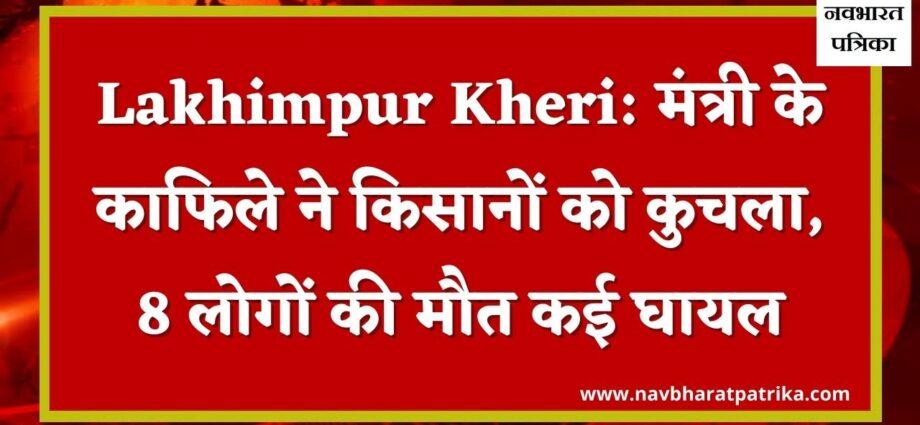 lakhimpur kheri ministers car crushed farmers