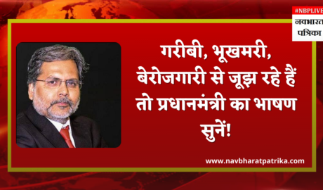 punya-prasun-bajpai-truggling-with-poverty-hunger-unemployment-listen-to-the-speech-of-the-pm