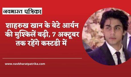 Shahrukh Khan son aryan khan to be in custody till oct 7