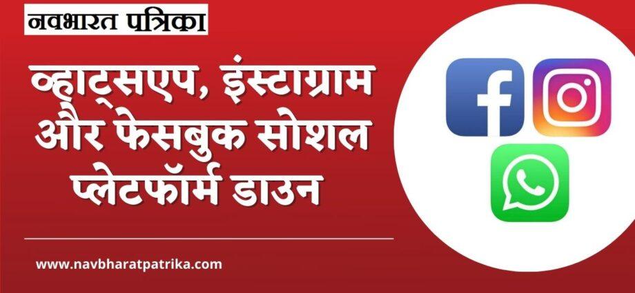 whatsapp, Facebook, Instagram server down